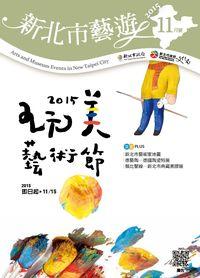 新北市藝遊 [2015年11月號]:2015玩美藝術節