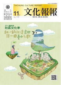 文化報報 [第199期] [2015年11月]:2015臺中市 社區文化季