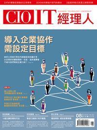 CIO IT經理人 [第50期]:導入企業協作  需設定目標