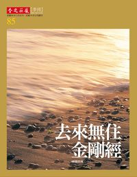 香光莊嚴雜誌 [第85期]:來去無住金剛經 悅讀經典(一)