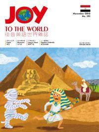 Joy to the World佳音英語世界雜誌 [第191期] [有聲書]:埃及