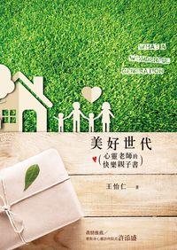 美好世代:心靈老師的快樂親子書