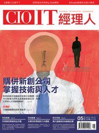 CIO IT經理人 [第47期]:購併新創公司 掌握技術與人才