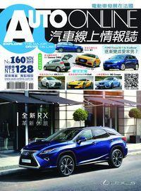 Auto-Online汽車線上情報誌 [第160期]:全新RX 革新休旅