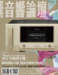 音響論壇 [第326期]:Mark Levinson 40年純淨不變