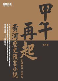 甲午再起:黃河歷史預言小說