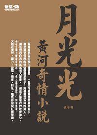 月光光:黃河奇情小說