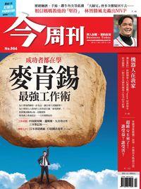 今周刊 2015/11/02 [第984期]:麥肯錫最強工作術