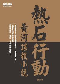 熱石行動:黃河諜報小說