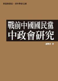 戰前中國國民黨中政會研究