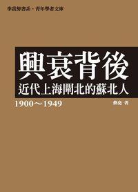 興衰背後:近代上海閘北的蘇北人. 1900-1949