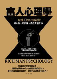 富人心理學:有錢人的85個秘密