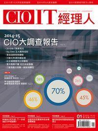 CIO IT經理人 [第43期]:2014-15 CIO大調查報告