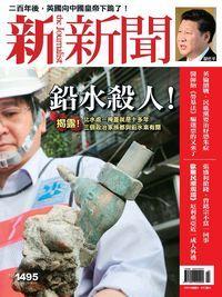 新新聞 2015/10/29 [第1495期]:鉛水殺人!