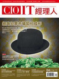 CIO IT經理人 [第46期]:網路犯罪市場如何成形