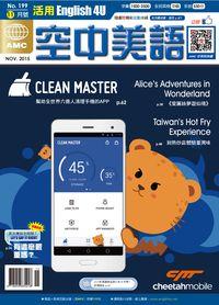 English 4U活用空中美語 [第199期] [有聲書]:Clean master 幫助全世界六億人清理手機的app