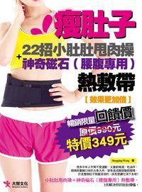 瘦肚子:22招小肚肚甩肉操+神奇磁石(腰腹專用)熱敷帶