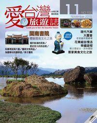 愛台灣旅遊誌 [第102期]:閩南書院 體驗閩南文化之美