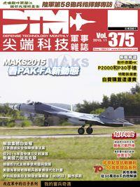 尖端科技軍事雜誌 [第375期]:MAKS2015  看PAK-FA新動態