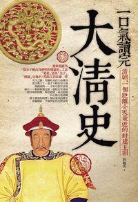 一口氣讀完大清史:清朝, 一個距離今天最近的封建王朝