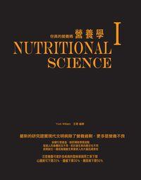 食在營養學:你真的營養嗎. I