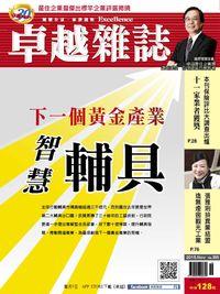 卓越雜誌 [第355期]:下一個黃金產業 智慧輔具