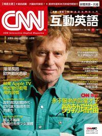 CNN互動英語 [第182期] [有聲書]:永不服老的巨星才子 勞勃瑞福