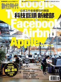 數位時代 [第258期]:科技巨頭新總部 全球工作者最嚮往的樂園