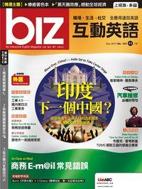 biz互動英語 [第143期] [有聲書]:印度 下一個中國?