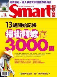 Smart智富月刊 [第207期]:掃街阿嬤存3000萬