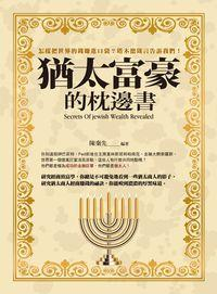 猶太富豪的枕邊書