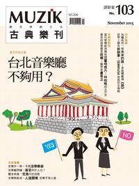 MUZIK古典樂刊 [第103期]:台北音樂廳不夠用?