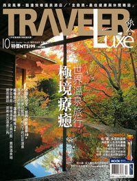 旅人誌 [第125期]:極境療癒,世界溫泉旅行