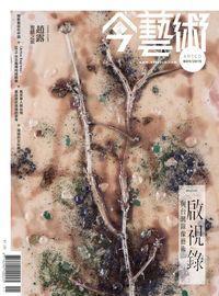 典藏今藝術 [第278期]:檔案蒙太奇