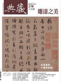 典藏古美術 [第278期]:雕漆之美