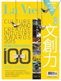La Vie [第138期]:台灣文創力