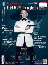 常春藤生活英語雜誌 [第150期] [有聲書]:007 SPECTRE 惡魔四伏