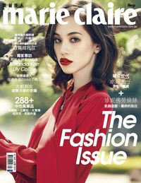 Marie claire 美麗佳人 [第269期]:The Fashion Issue
