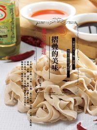 麵的料理:折疊的美味