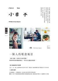 小日子享生活誌 [第43期]:一個人的暖食風景