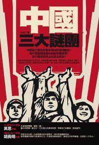 中國三大謎團