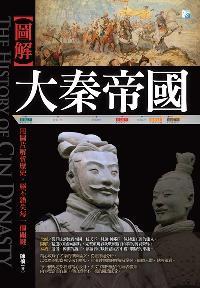 圖解大秦帝國與戰國:用圖片解析歷史,絕不錯失每一個關鍵