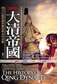 圖解大清帝國:東方巨龍的盛世輝煌與末代哀歌