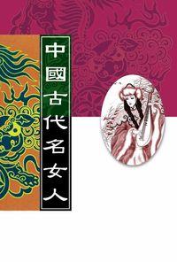 中國古代名女人