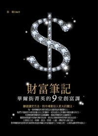 財富筆記:華爾街菁英的9堂創富課