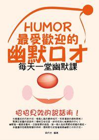 最受歡迎的幽默口才:每天一堂幽默課