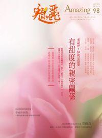 魅麗Amazing [第98期]:有甜度的親密關係