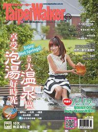 Taipei Walker [第223期]:享受泡湯好時光 5大溫泉區