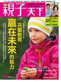 親子天下 [第73期]:贏在未來的能力