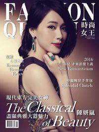 FASHION QUEEN時尚女王雜誌 [第111期]:現代東方完美女神 盡顯典雅大器魅力 THE CLASSICAL OF BEAUTY